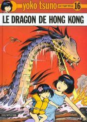 Yoko Tsuno t.16 ; le dragon de Hong Kong - Intérieur - Format classique