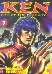 Ken, fist of the blue sky t.7 - Intérieur - Format classique