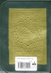Le Coran - 4ème de couverture - Format classique