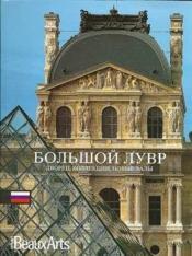 Le grand Louvre en russe - Couverture - Format classique