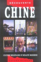 Chine ; culture millénaire et réalité moderne - Intérieur - Format classique