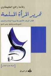 Emancipation De La Femme Musulmane (L') / Arabe - Intérieur - Format classique