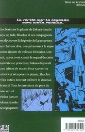Tsubasa reservoir chronicle t.5 - 4ème de couverture - Format classique