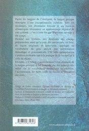 Lexique nouveau de la langue grecque ; présentation, thématique, langues et littératures, constitution des mots - 4ème de couverture - Format classique
