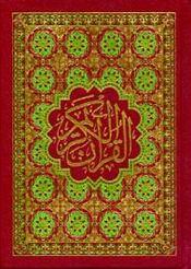 Coran arabe (écriture othmani) - Intérieur - Format classique