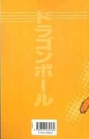 Dragon ball t.3 - 4ème de couverture - Format classique