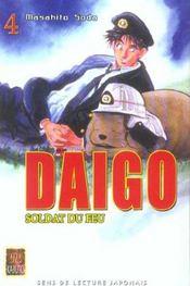 Daigo, Soldat Du Feu ; Daïgo, Soldat Du Feu T.4 - Intérieur - Format classique