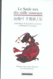 Le Saule Aux Dix Mille Rameaux ; Anthologie De La Poesie Coreenne Medievale Et Classique - Intérieur - Format classique