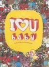 I love u baby characters collection book