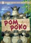 Livres - Pom Poko - Special Edition