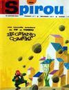 Spirou N°1501 du 19/01/1967