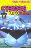 Cyborg Kurochan t.11