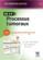 Processus tumoraux ; UE 2.9
