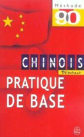 Methode 90 chinois pratique de base - debutant - Intérieur - Format classique