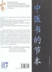 Abrege Medecine Traditionnelle Chinoise - 4ème de couverture - Format classique