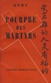 Pourpre des martyrs - Couverture - Format classique
