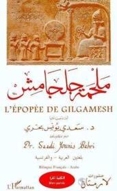 Epopee De Gilgamesh Fameuse Epopee Sumerienne L - Couverture - Format classique