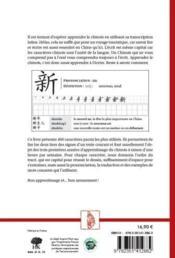 Méthode d'apprentissage des caractères chinois - 4ème de couverture - Format classique