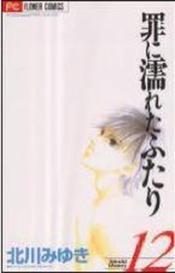 Forbidden Love T.12 - Couverture - Format classique