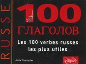 Les 100 verbes russes les plus utiles - Intérieur - Format classique