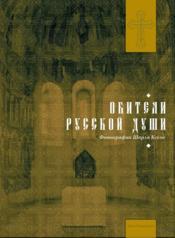 Les monastères orthodoxes russes - Couverture - Format classique