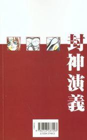 Hôshin l'investiture des dieux t.2 ; la fin du début - 4ème de couverture - Format classique