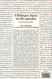 L'Ethique Juive En Dix Paroles - 4ème de couverture - Format classique