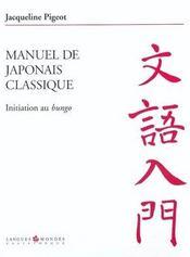 Manuel de japonais classique - initiation au bungo (3ed) (2e édition) - Intérieur - Format classique