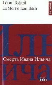 La mort d'ivan ilitch - Intérieur - Format classique
