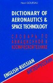 Dictionnaire de l'aeronautique et de l'espace t.1 ; anglais-russe - Intérieur - Format classique