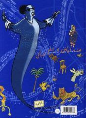 Mes mille et une nuits au Caire t.1 - 4ème de couverture - Format classique