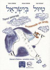 Tiyoul béisraël ; promenade en Israël ; manuel d'hébreu : première année - Couverture - Format classique