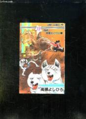 Mangas En Japonnais. N° 15. - Couverture - Format classique