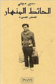 Al Hait Al Monhar - Intérieur - Format classique
