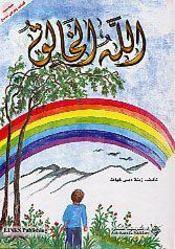 Allah, le créateur - Intérieur - Format classique