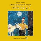 Abou Az-Zoulouf et le loup - Intérieur - Format classique