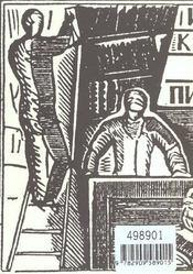 Les gardiens des livres - 4ème de couverture - Format classique