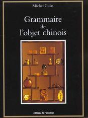 Grammaire de l'objet chinois 20131 - Intérieur - Format classique