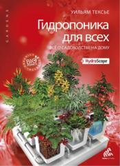 L'hydroponie pour tous ; tout sur l'horticulture à la maison ; édition russe - Couverture - Format classique