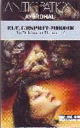 Ely, L'Esprit-Miroir La Boheme Et L'Vraie - 3 - Couverture - Format classique