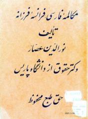 Langue persane. cours pratique. - 4ème de couverture - Format classique