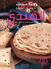 Durus fi al matbakh al hindyy (cuisine indienne) - Couverture - Format classique