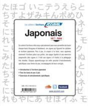 LES CAHIERS D'ECRITURE ; japonais vol. 1 : kana - 4ème de couverture - Format classique