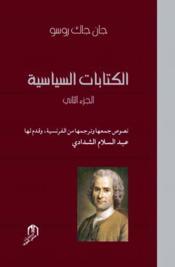 Les écrits politiques t.2 - Couverture - Format classique