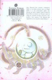 Fushigi yugi - la légende de Gembu t.4 - 4ème de couverture - Format classique