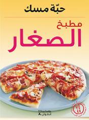 Matbakh al sighar (la cuisine des enfants) - Couverture - Format classique