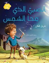 Al sabiy allazi maha al shams ; le garçon qui avait effacé le soleil - Couverture - Format classique