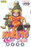 Naruto T.14