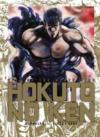 Hokuto no Ken t.12