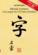 Méthode d'initiation à la langue et à l'écriture chinoises